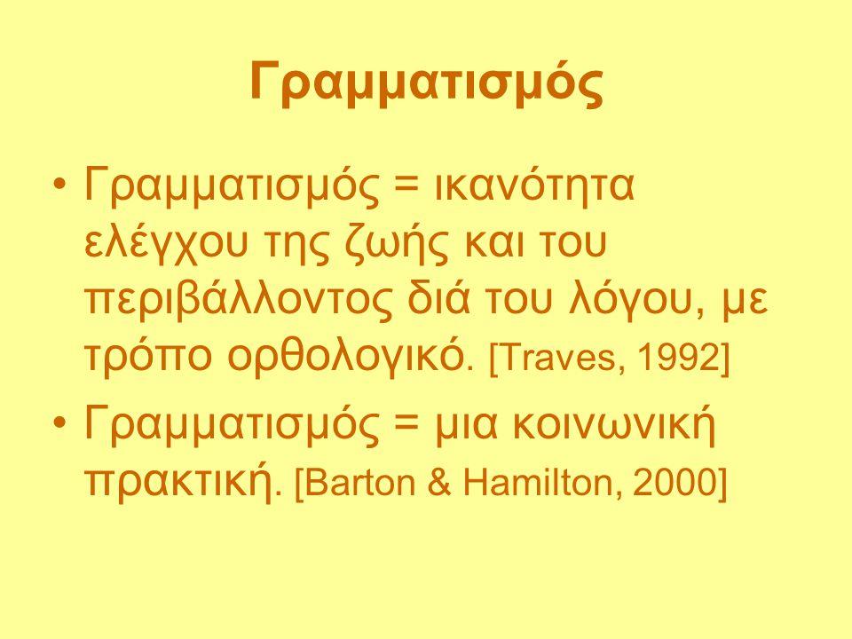 Γραμματισμός Γραμματισμός = ικανότητα ελέγχου της ζωής και του περιβάλλοντος διά του λόγου, με τρόπο ορθολογικό. [Traves, 1992]